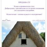 Търсите къща на село?