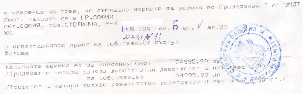 Поправен адрес в данъчна оценка