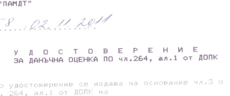 Удостоверение за данъчна оценка