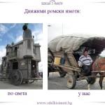Ромските имоти - по света и у нас...