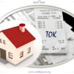 """Покупка на """"имот със задължения"""" – или – митовете за неплатените сметки"""