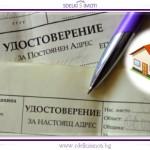 Заблуди при сделките с имоти: адресната регистрация като доказателство за семейно жилище