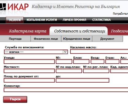 Агенция по вписванията Имотен регистър