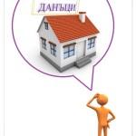 Как да продадете имота си, ако имате неплатени данък сгради и такса смет