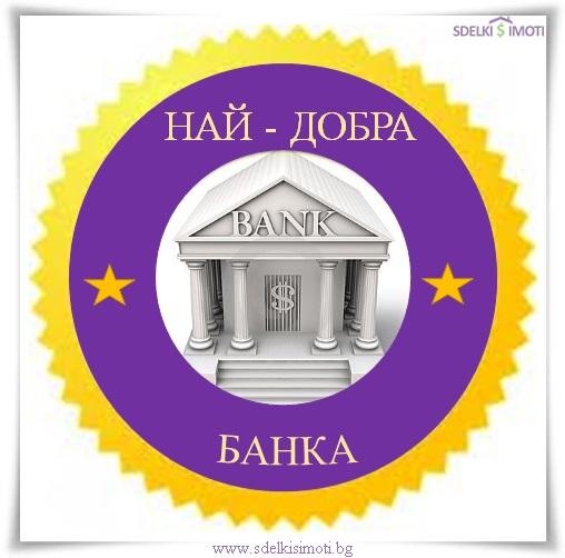 Medal za nai-dobra banka