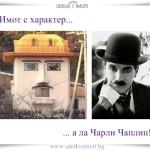 Имоти с характер - за общото между Чаплин, Хитлер и Майк Тайсън