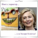 """Имоти с характер - """"политически"""" имоти"""