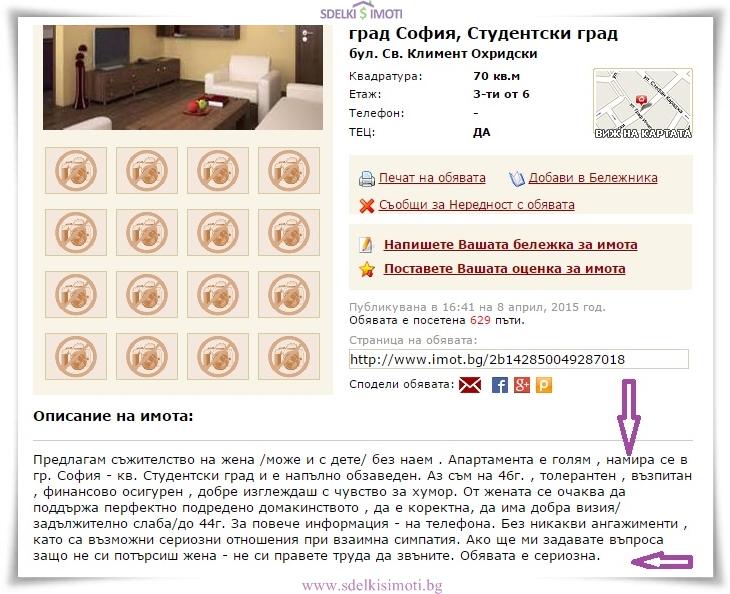 obiava-apartament-pod-naem-Sofia