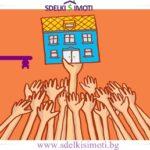 Покупката на жилище – между войната и джентълменското споразумение