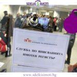 Протест пред Агенция по вписванията, гр. София - заради драстичното забавяне на вписванията