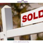 Дискретното предлагане – най-успешният начин за продажба на жилище!