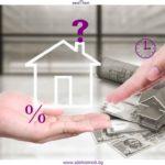 Лихва, размер или срок на кредита – за кое се притеснявате най-много?